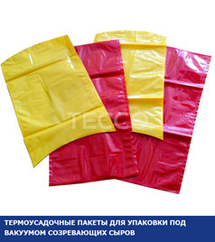 Пакеты термоусадочные для сыра 250х450-48 Food-e